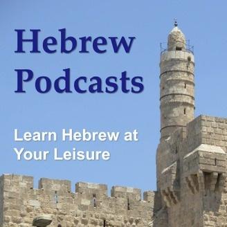 Hebrew Podcasts | Listen via Stitcher for Podcasts