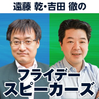 Get the Stitcher App  Get the Stitcher App  We Sent You a Link          遠藤乾のフライデー・スピーカーズ